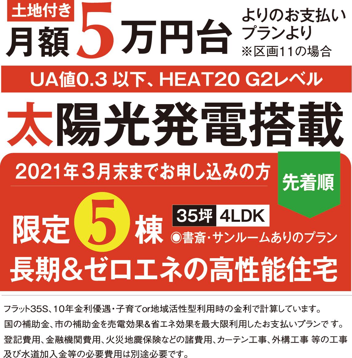 土地建物+太陽光発電搭載月額5万円台のお支払いプラン
